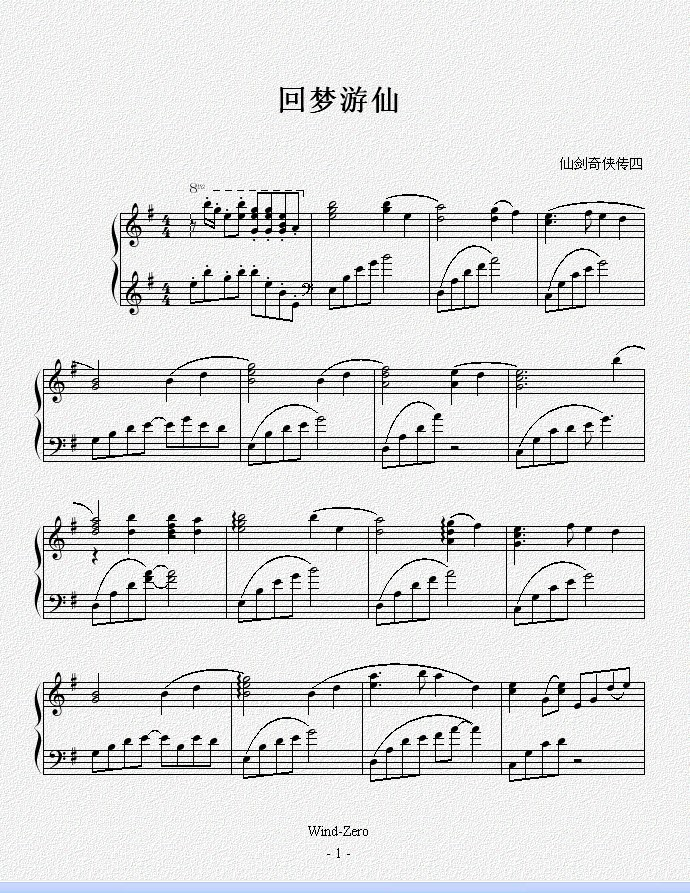 游仙笛子独奏的简谱