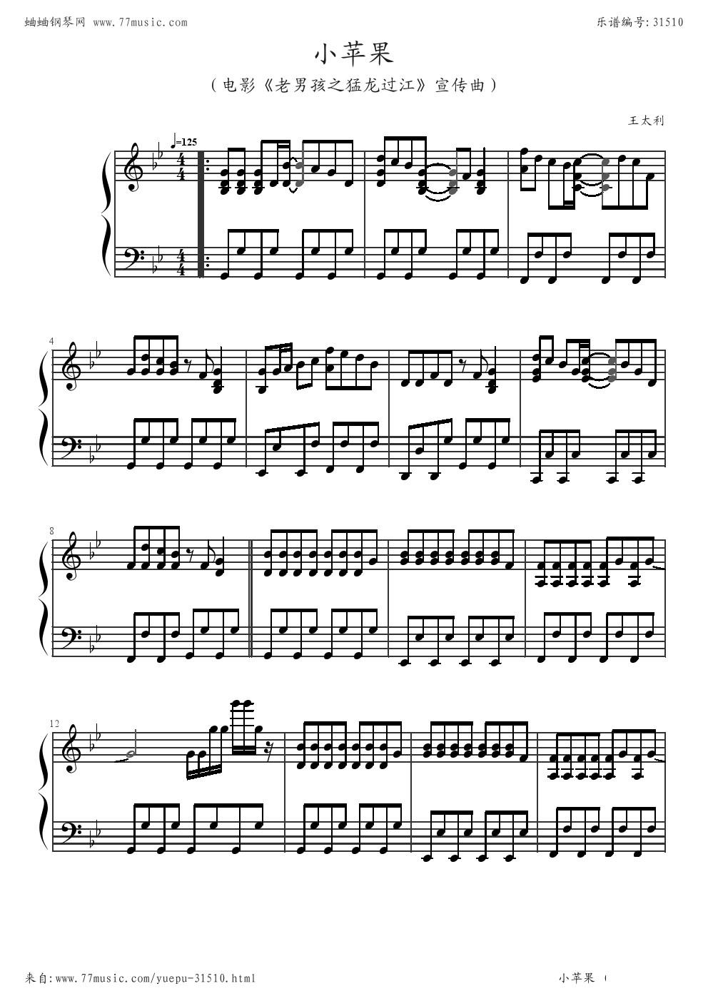 桜流し 钢琴谱