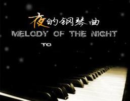 夜的钢琴曲系列(上)