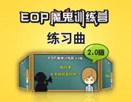 EOP魔鬼训练营—精选练习曲