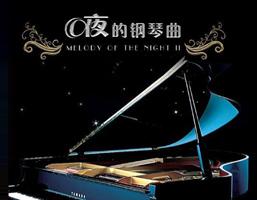 夜的钢琴曲系列(下)