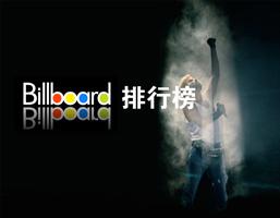 Billboard排行榜