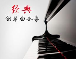 经典钢琴谱合集