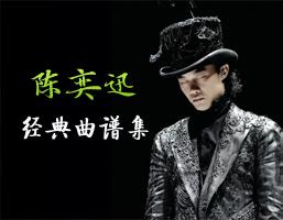 陈奕迅经典曲谱集