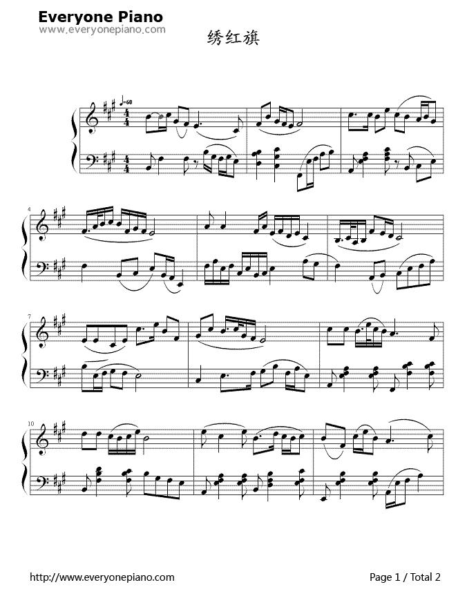 绣红旗五线谱预览1-钢琴谱文件(五线谱,双手简谱,数字图片