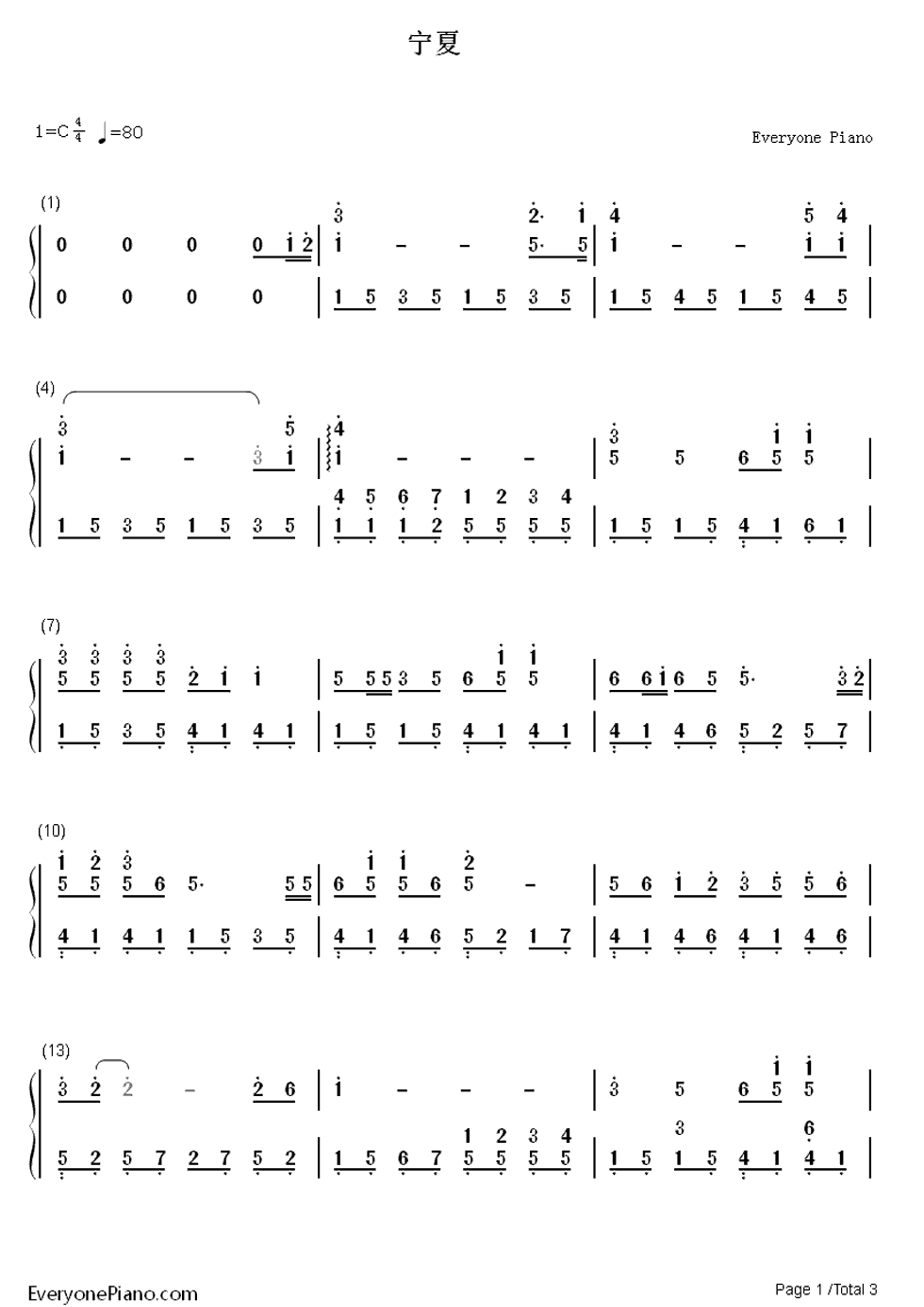 宁夏双手简谱预览1-钢琴谱文件(五线谱,双手简谱,数字图片