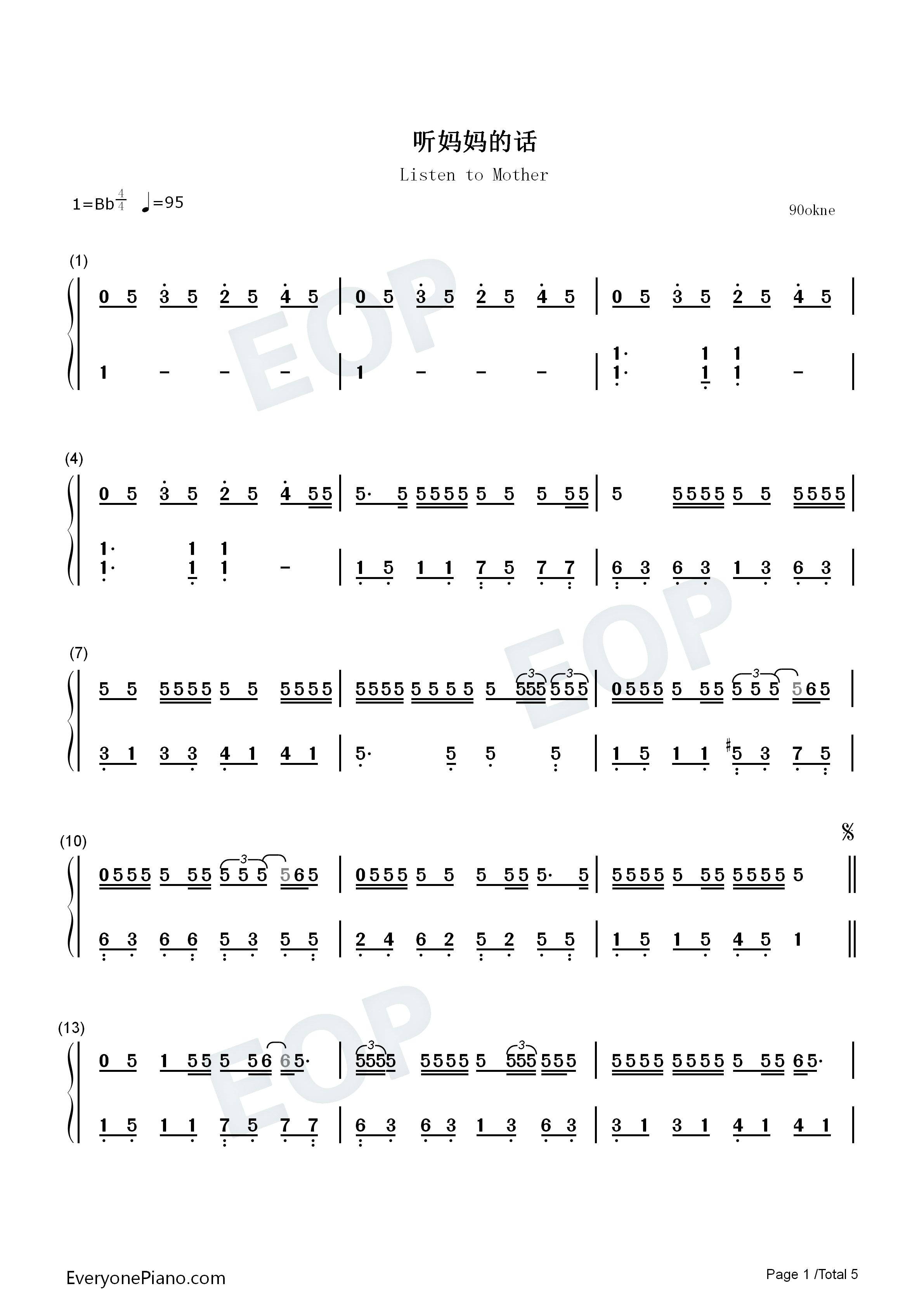 钢琴曲谱 流行 听妈妈的话 听妈妈的话双手简谱预览1