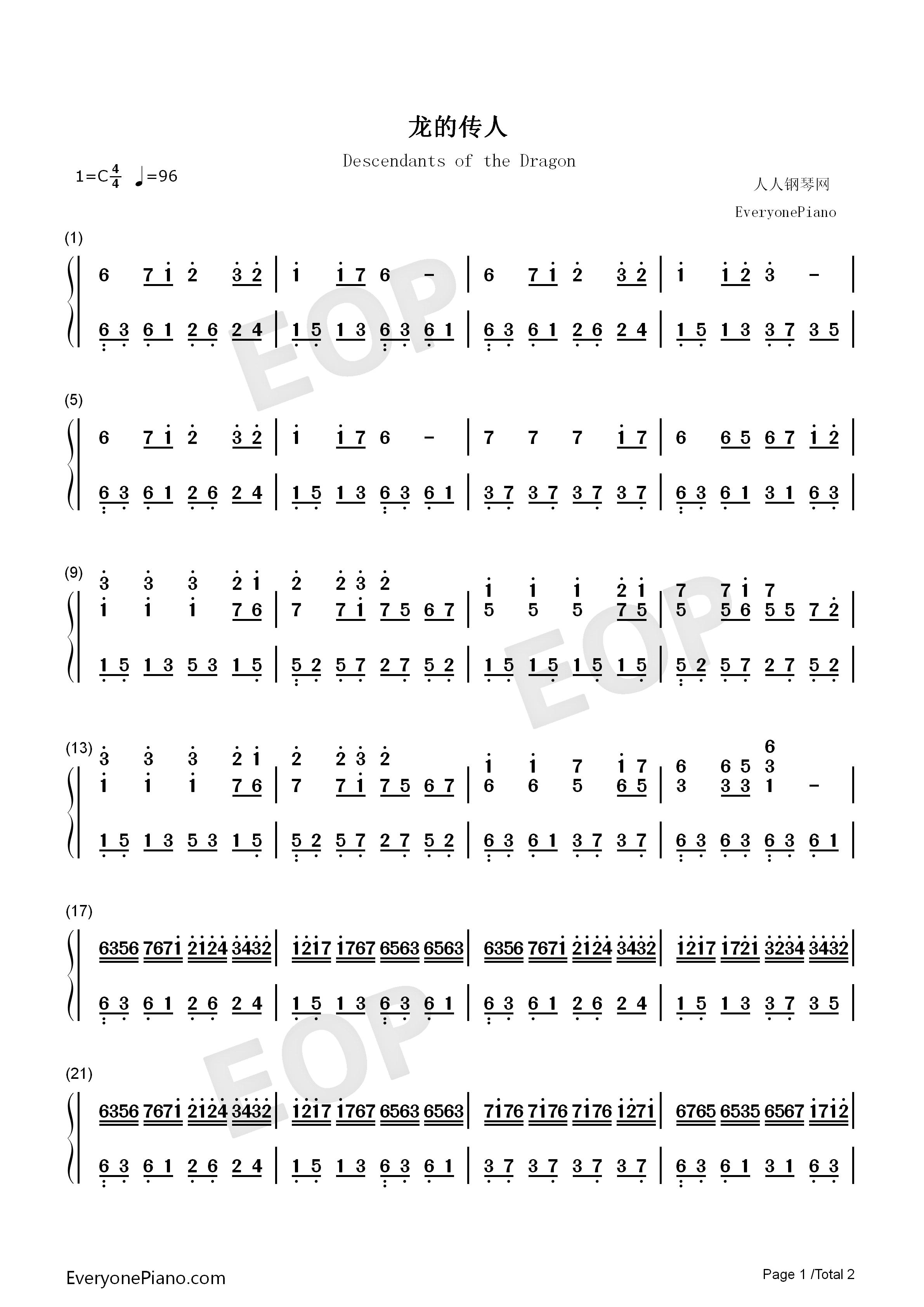 龙的传人-侯德健双手简谱预览1