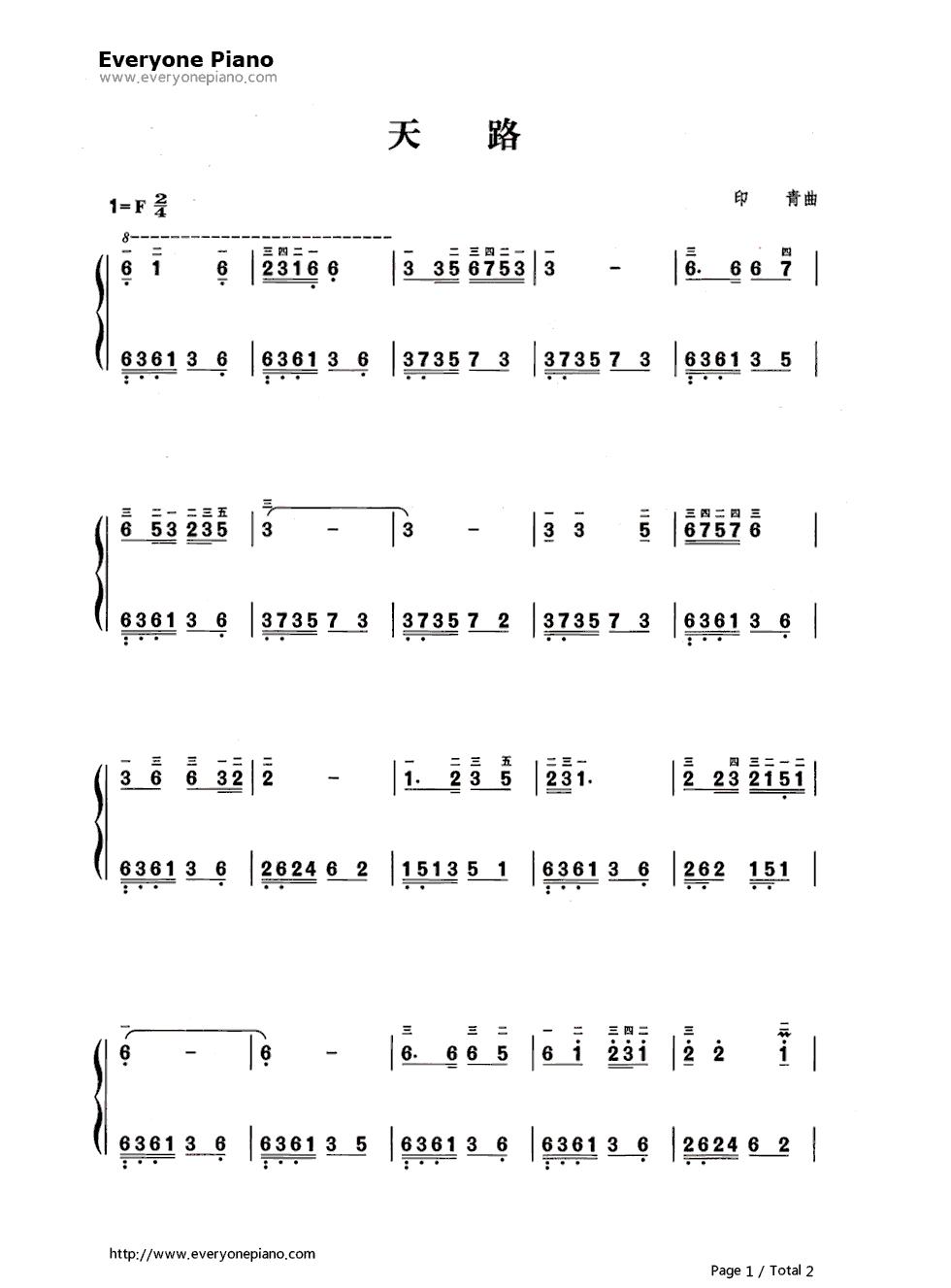钢琴曲谱 流行 天路 天路双手简谱预览1