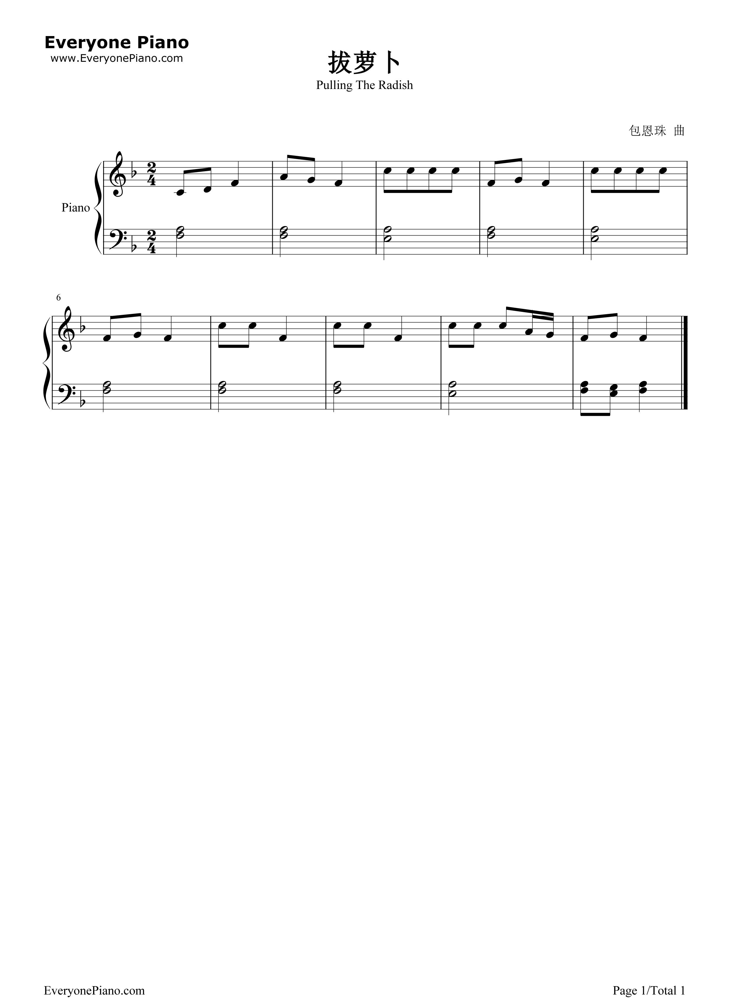 钢琴曲谱 儿歌 拔萝卜 拔萝卜五线谱预览1   仅供个人学习交流使用 可