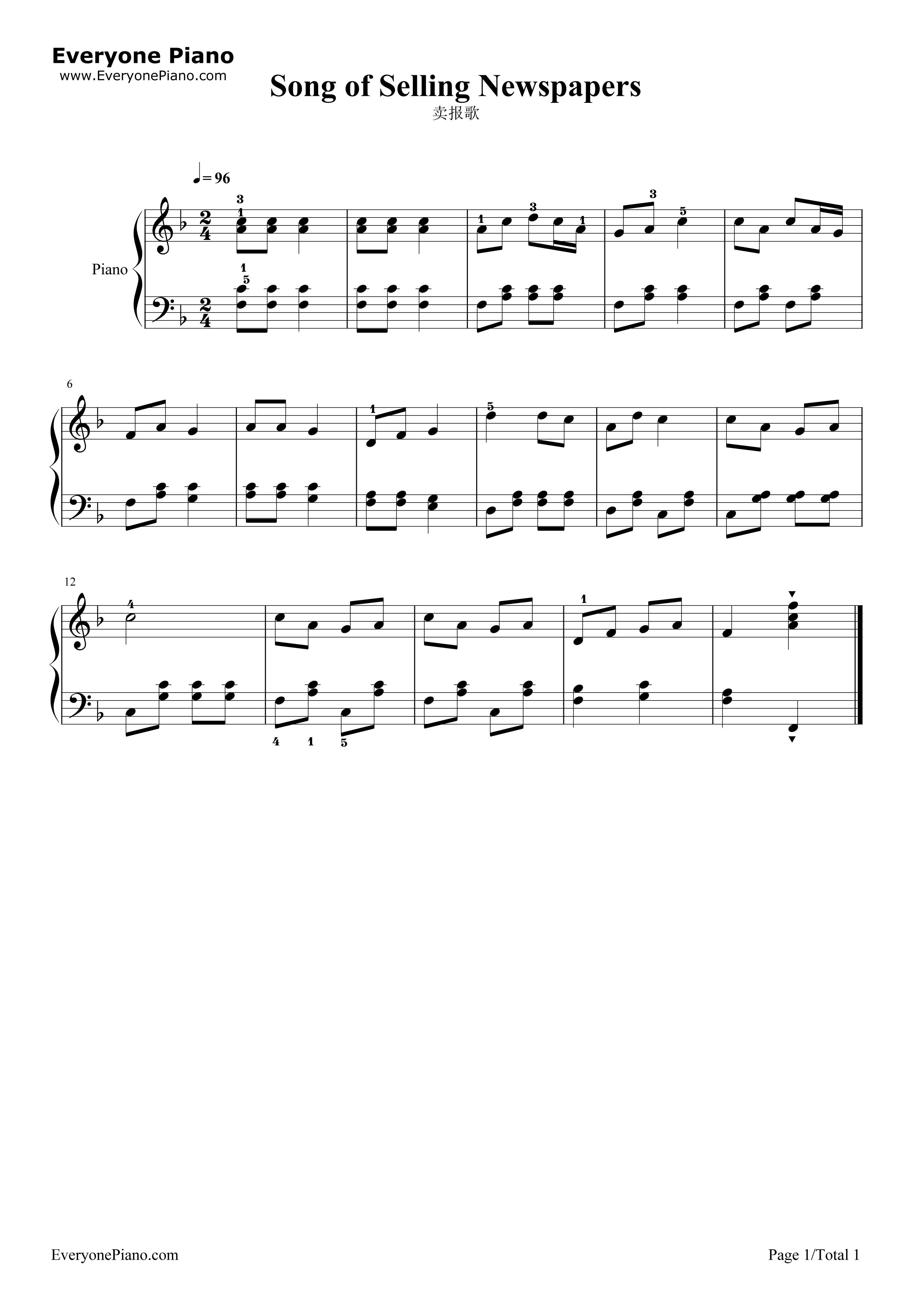 钢琴曲谱 儿歌 卖报歌 卖报歌五线谱预览1   仅供个人学习交流使用 可