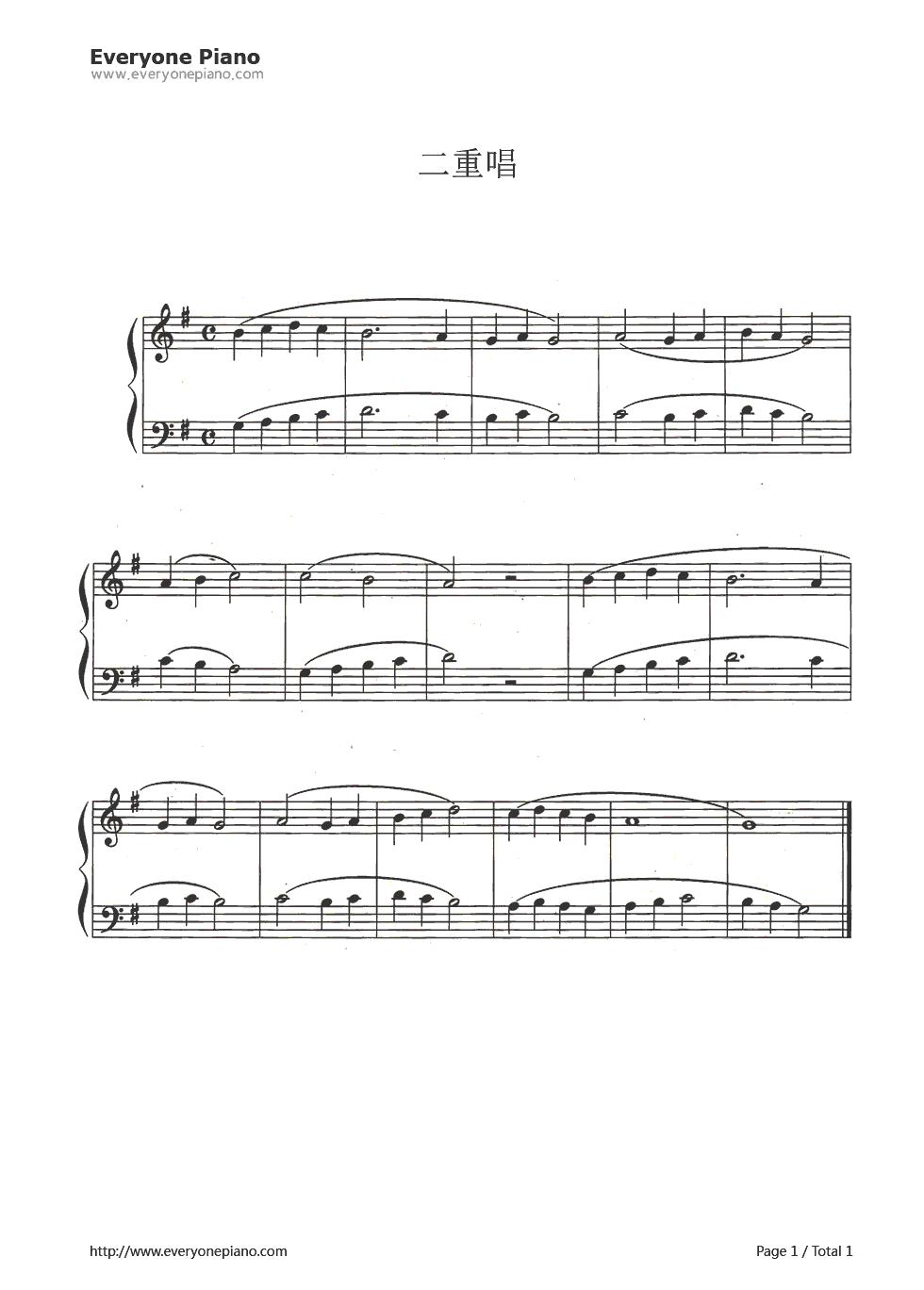 二重唱五线谱预览1
