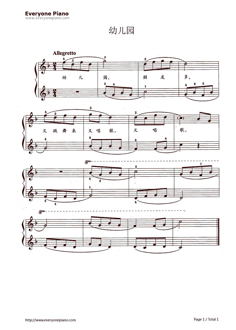 幼儿园五线谱预览1-钢琴谱(五线谱,双手简谱)免费下载