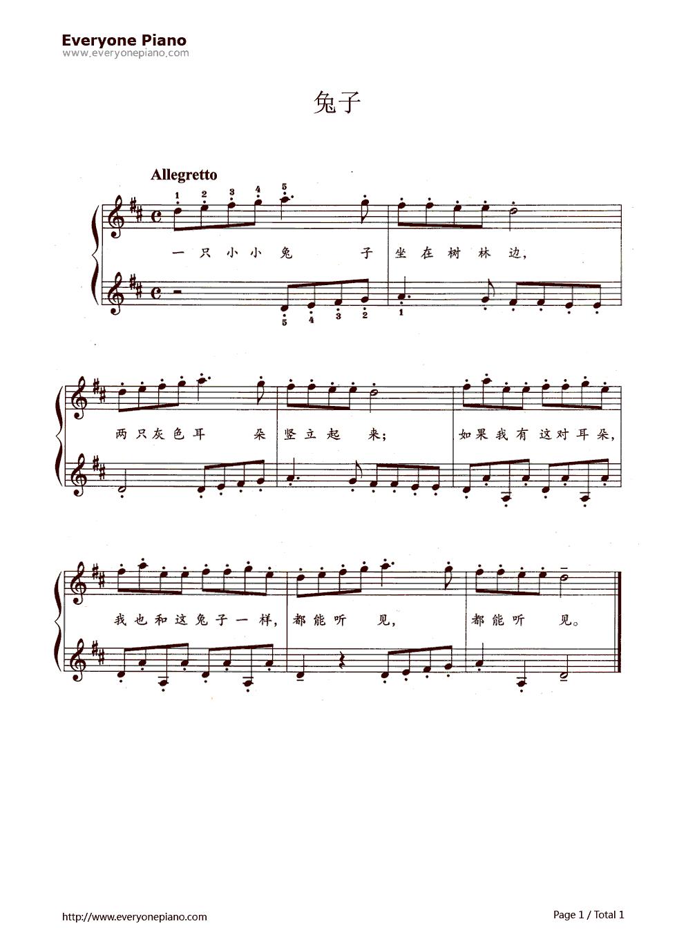 幼儿儿歌钢琴谱子