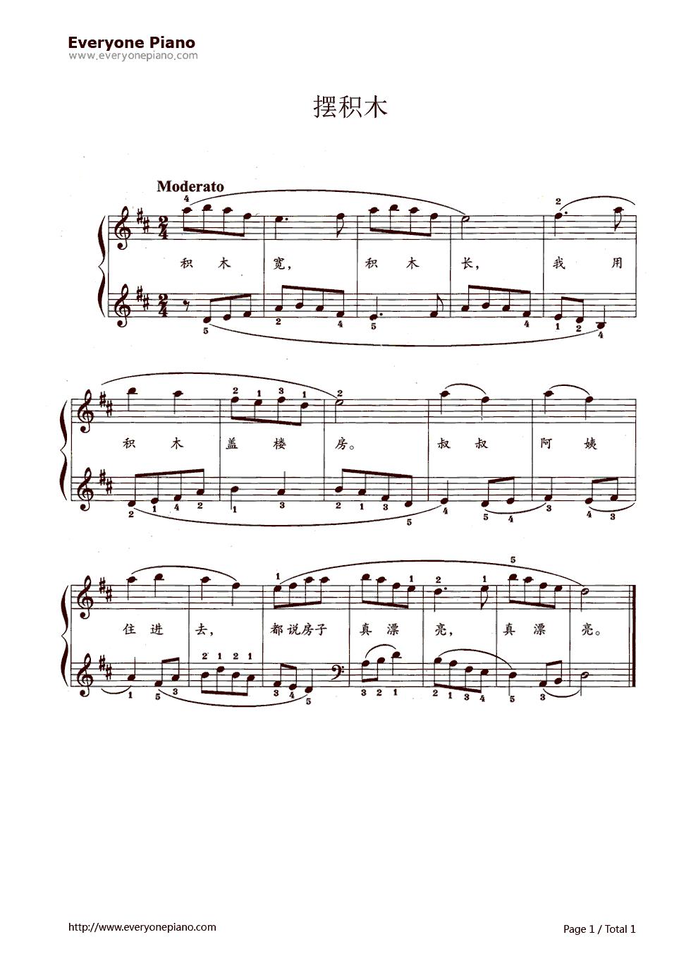 简单的幼儿歌曲钢琴简谱大全