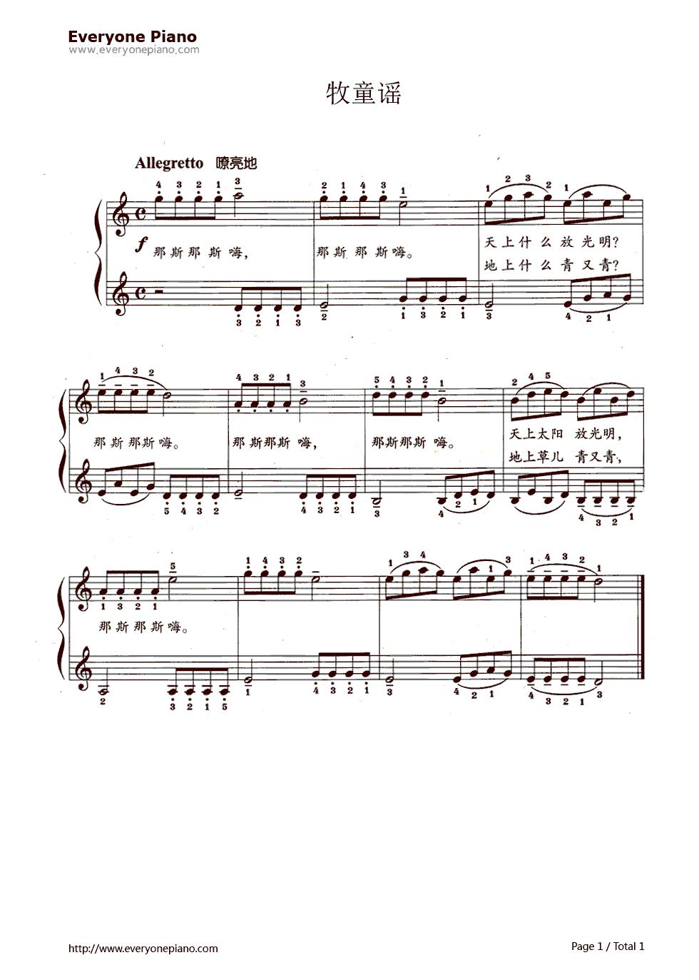 牧童谣五线谱预览1-钢琴谱(五线谱,双手简谱)免费下载