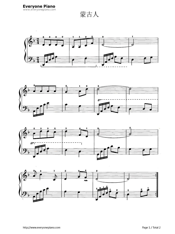 蒙古人五线谱预览1-钢琴谱(五线谱,双手简谱)免费下载