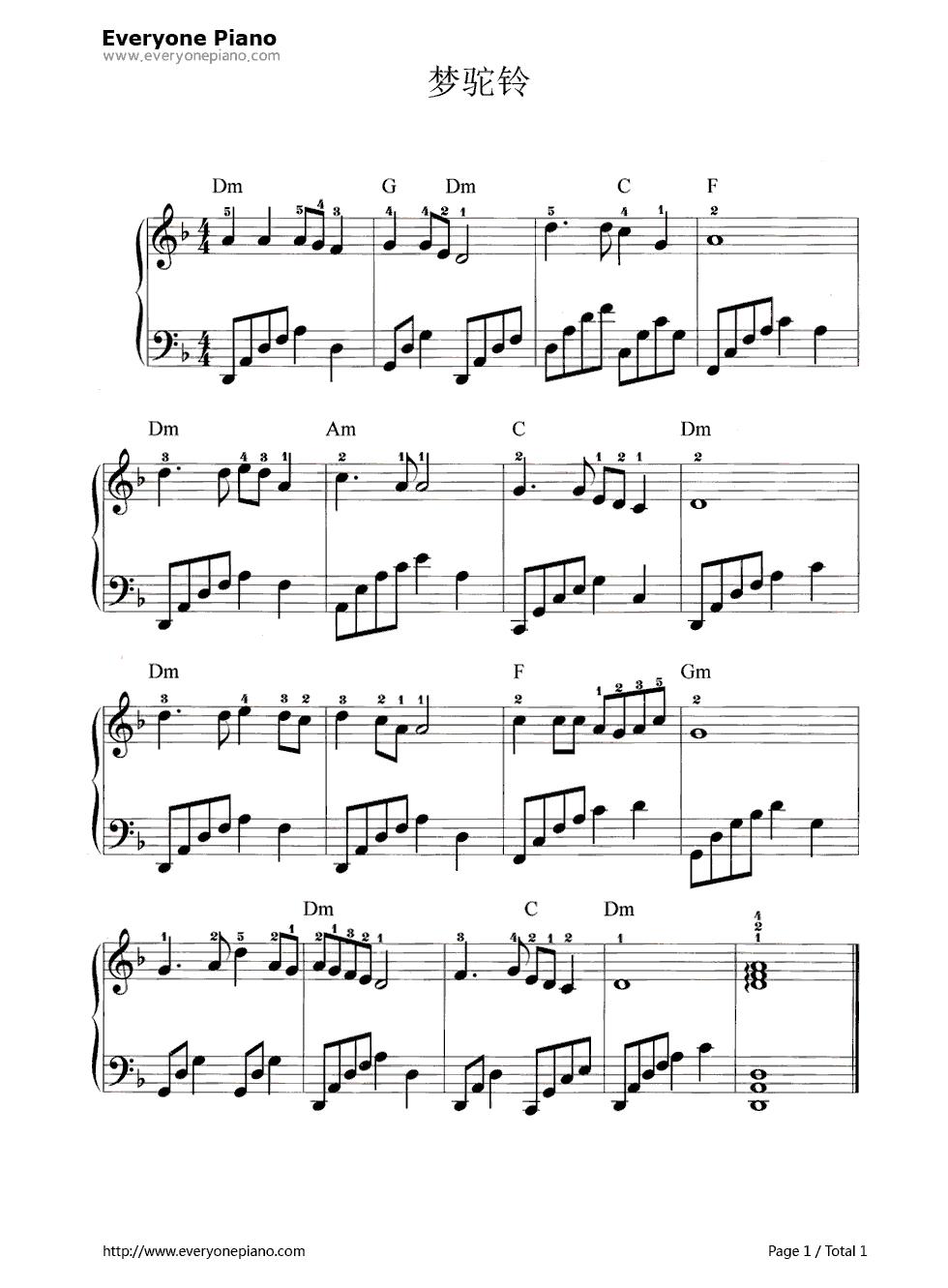 钢琴曲谱 民乐 梦驼铃-张明敏版 梦驼铃-张明敏版五线谱预览1   仅供