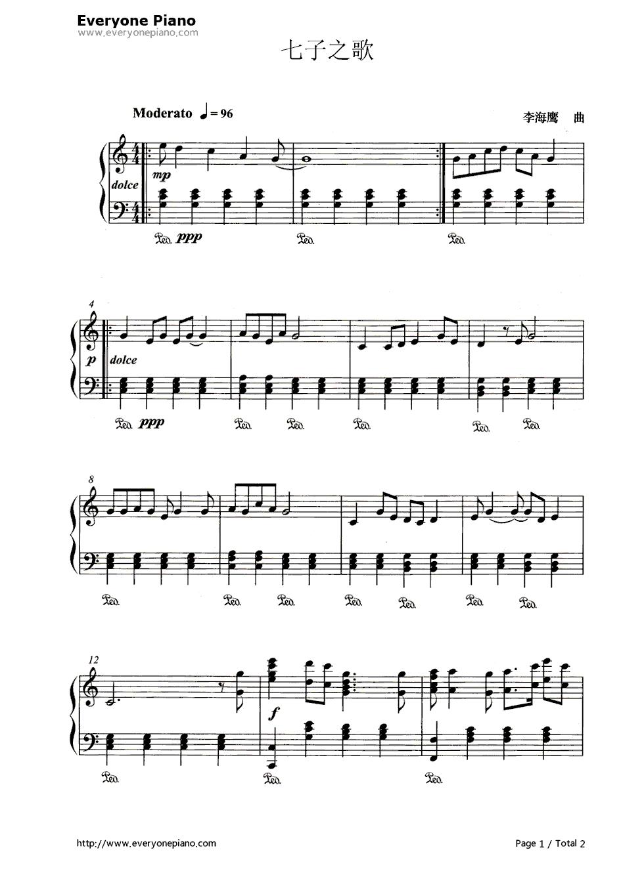 钢琴曲谱 流行 七子之歌-澳门 七子之歌-澳门五线谱预览1