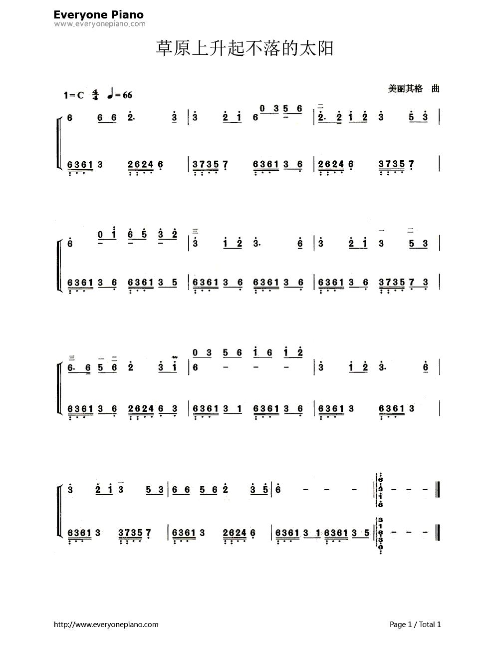 网站首页 钢琴曲谱 民乐 草原上升起不落的太阳五线谱,简谱对应版 >>