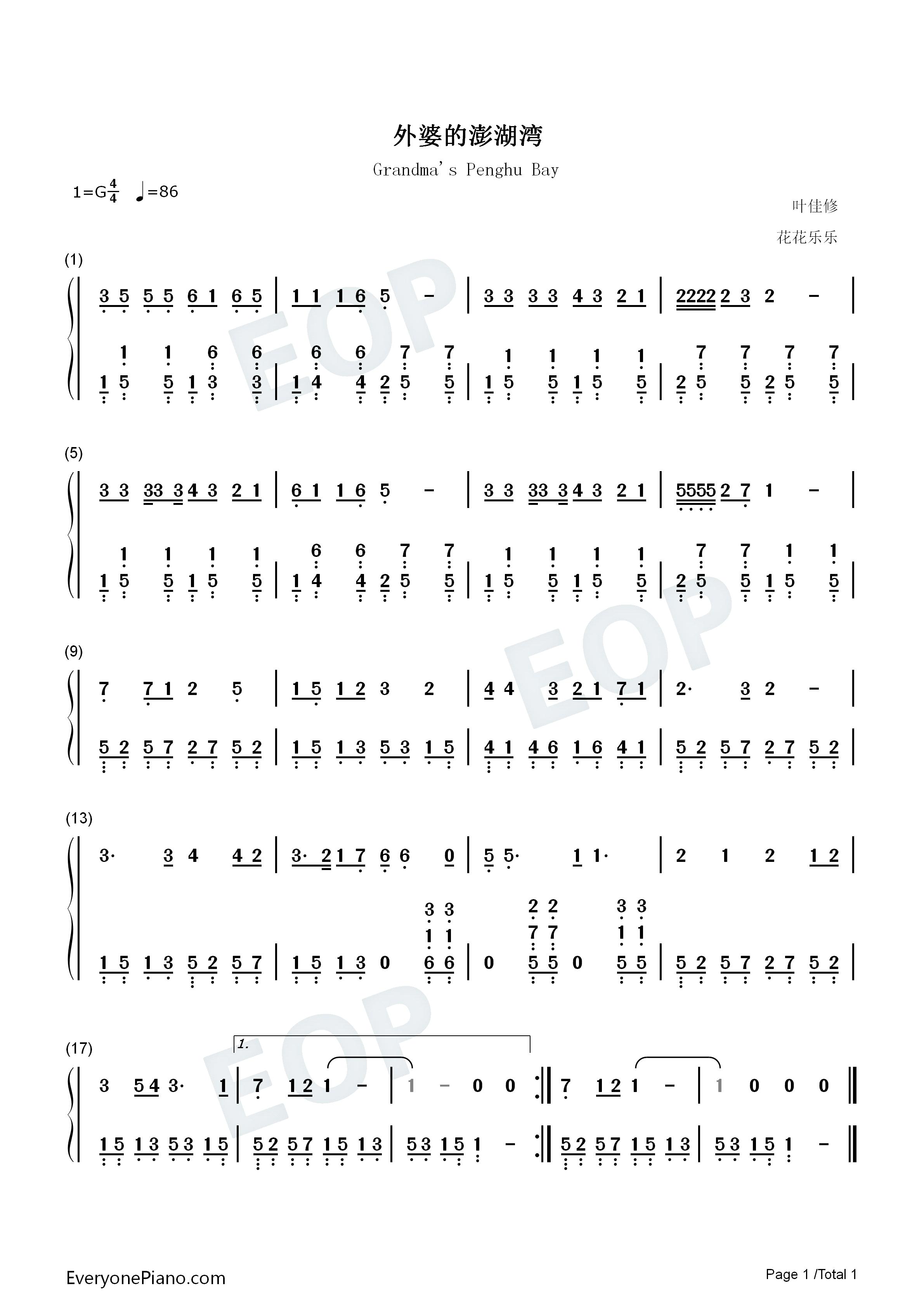外婆的澎湖湾双手简谱预览1-钢琴谱文件(五线谱,双手