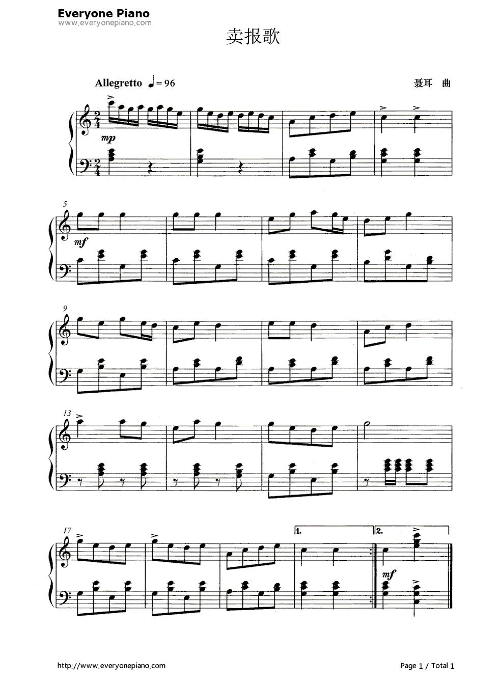 卖报歌简谱,五线谱对应版五线谱预览1-钢琴谱文件