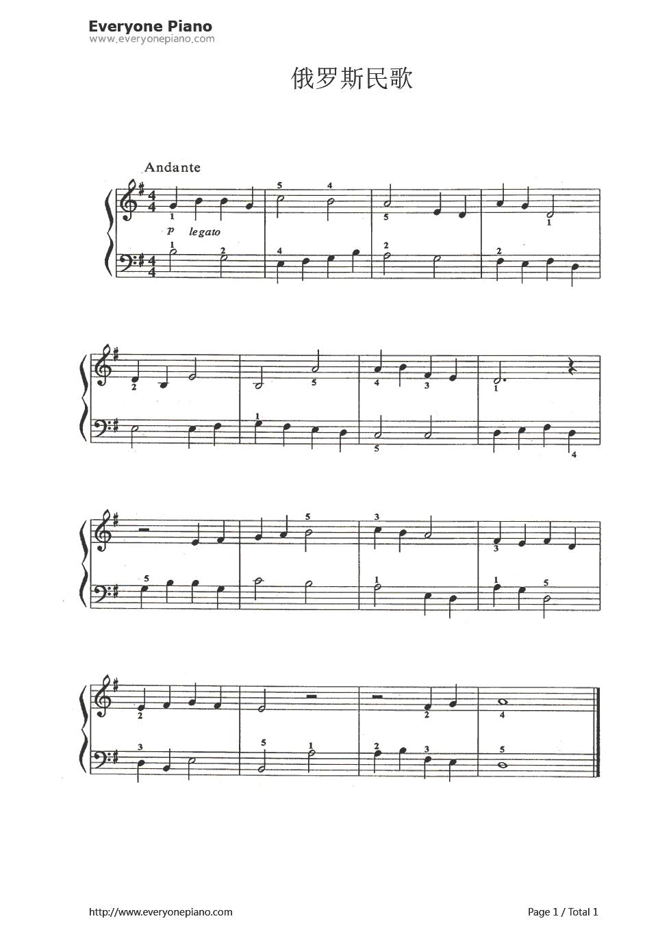 网站首页 钢琴曲谱 民乐 俄罗斯民歌 >> 俄罗斯民歌五线谱预览1