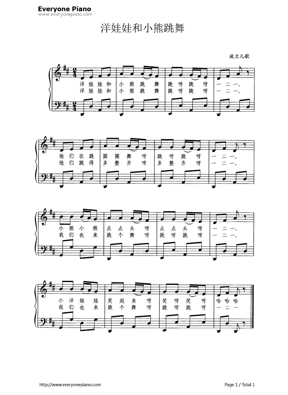 洋娃娃和小熊跳舞五线谱预览1-钢琴谱(五线谱,双手)
