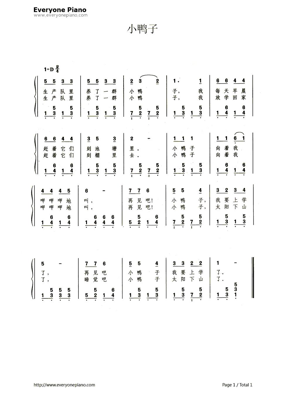 小鸭子(带歌词版)双手简谱预览1-钢琴谱文件(五线谱