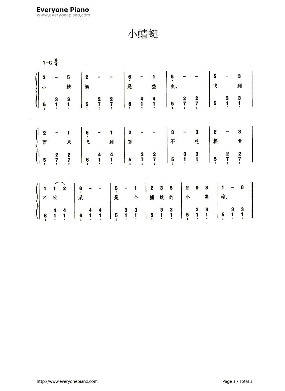 小蜻蜓(带歌词版)双手简谱预览1-钢琴谱(五线谱,双手)