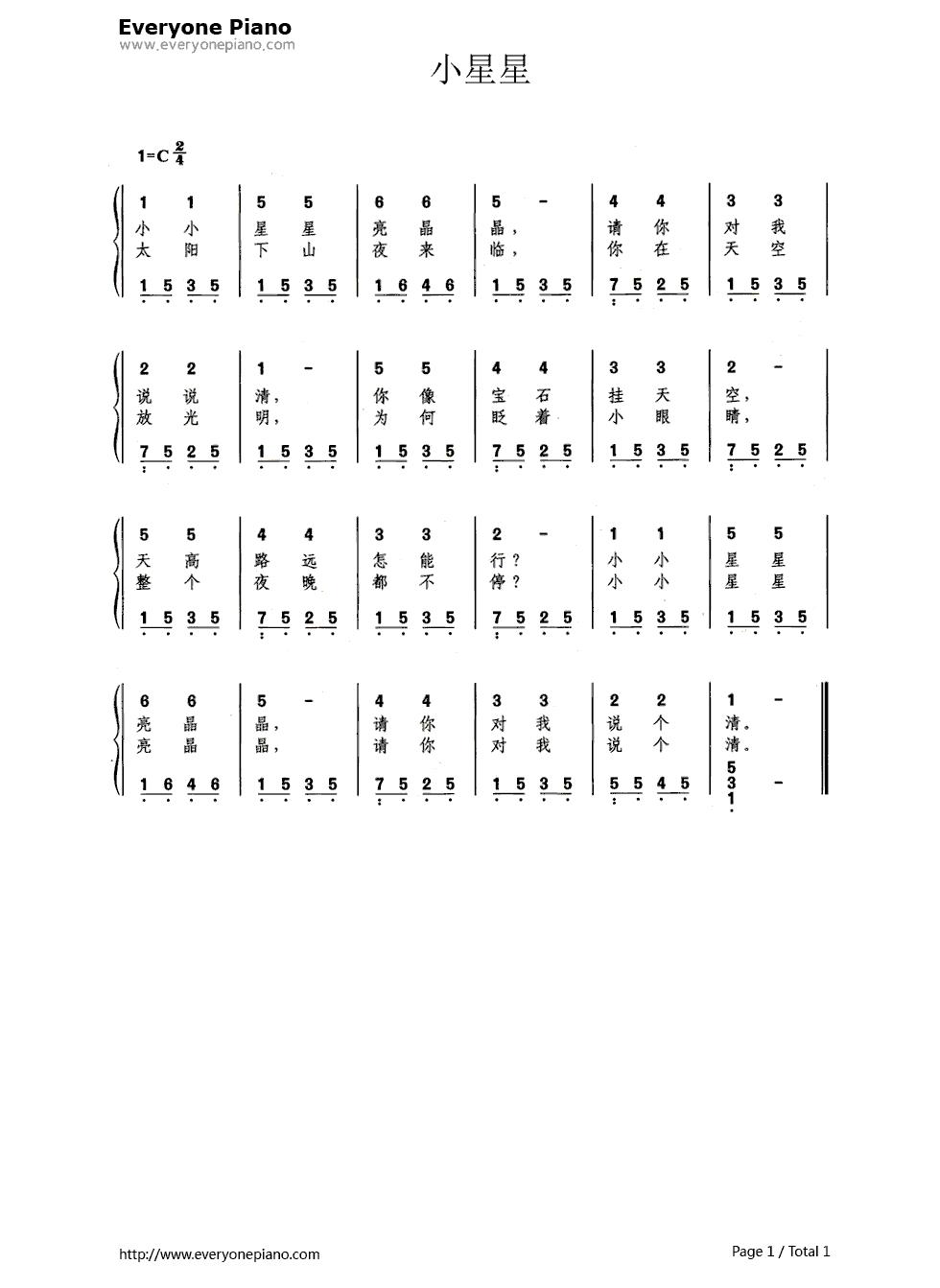 小星星(带歌词版)双手简谱预览1-钢琴谱(五线谱,双手)