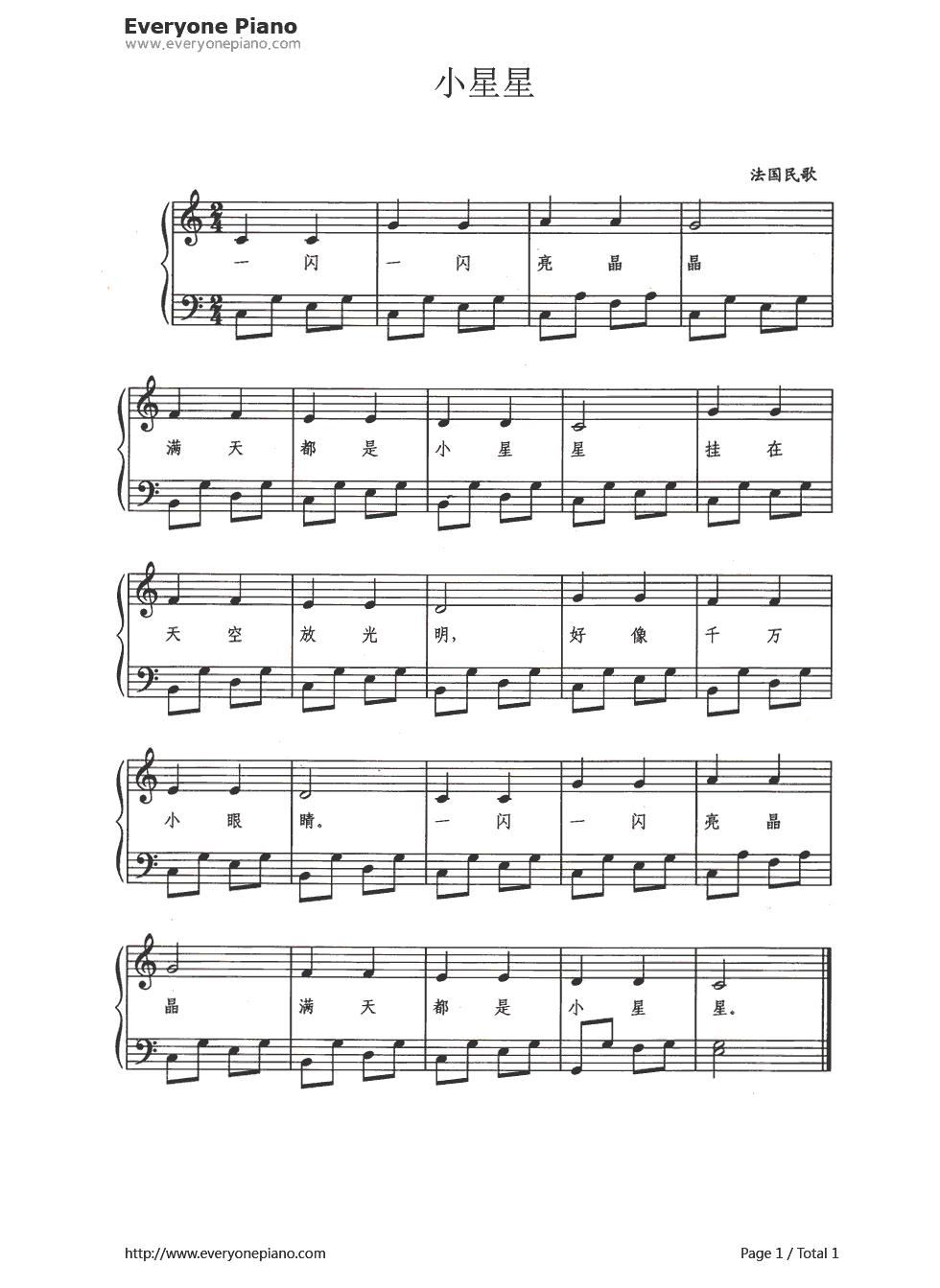 小星星(带歌词版)五线谱预览1-钢琴谱(五线谱,双手)