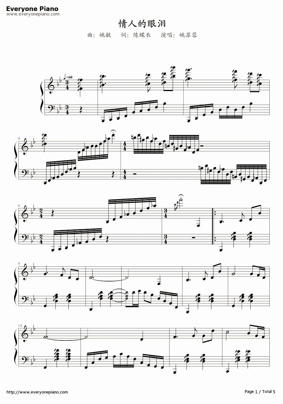 眼泪的钢琴简谱