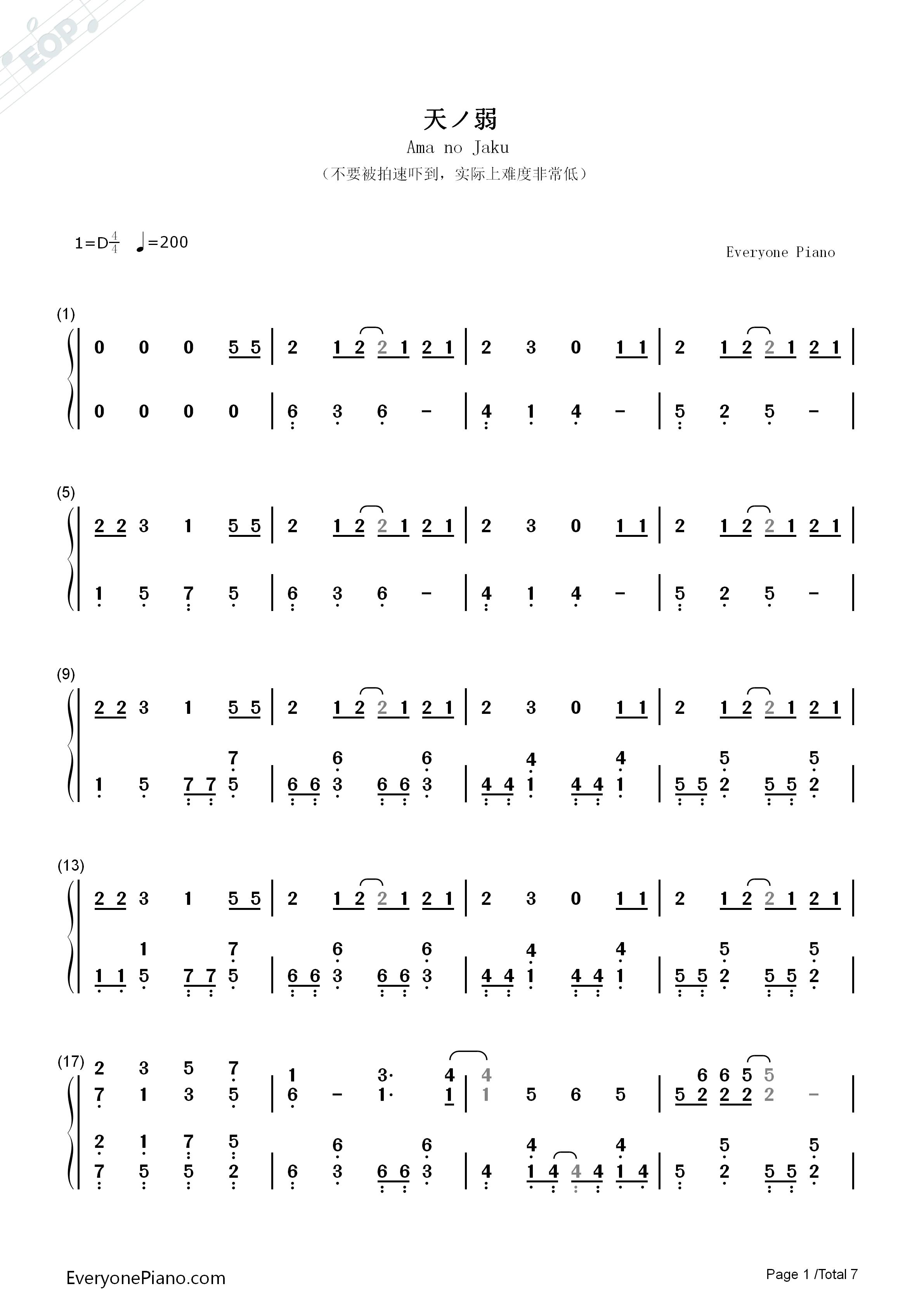 天ノ弱-piano arrange双手简谱预览1