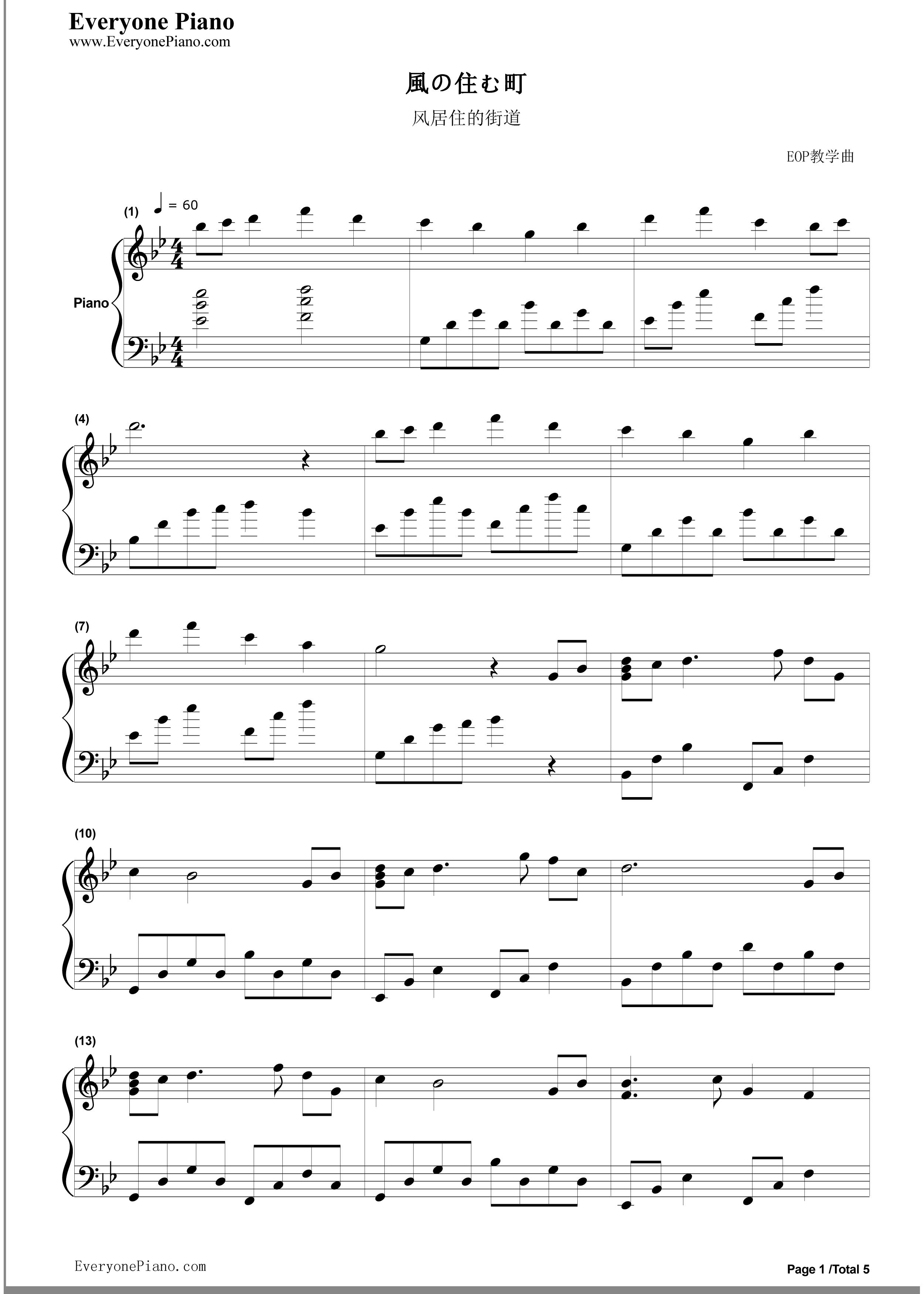 心湖雨又风古筝谱-风居住的街道纯钢琴曲五线谱预览 EOP在线乐谱架