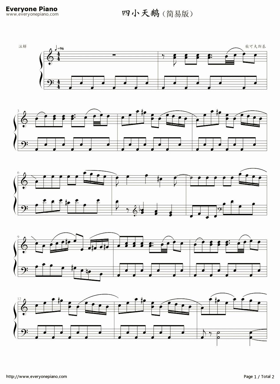 四小天鹅舞曲 四小天鹅 简单版 EOP魔鬼训练营练习曲五线谱预览