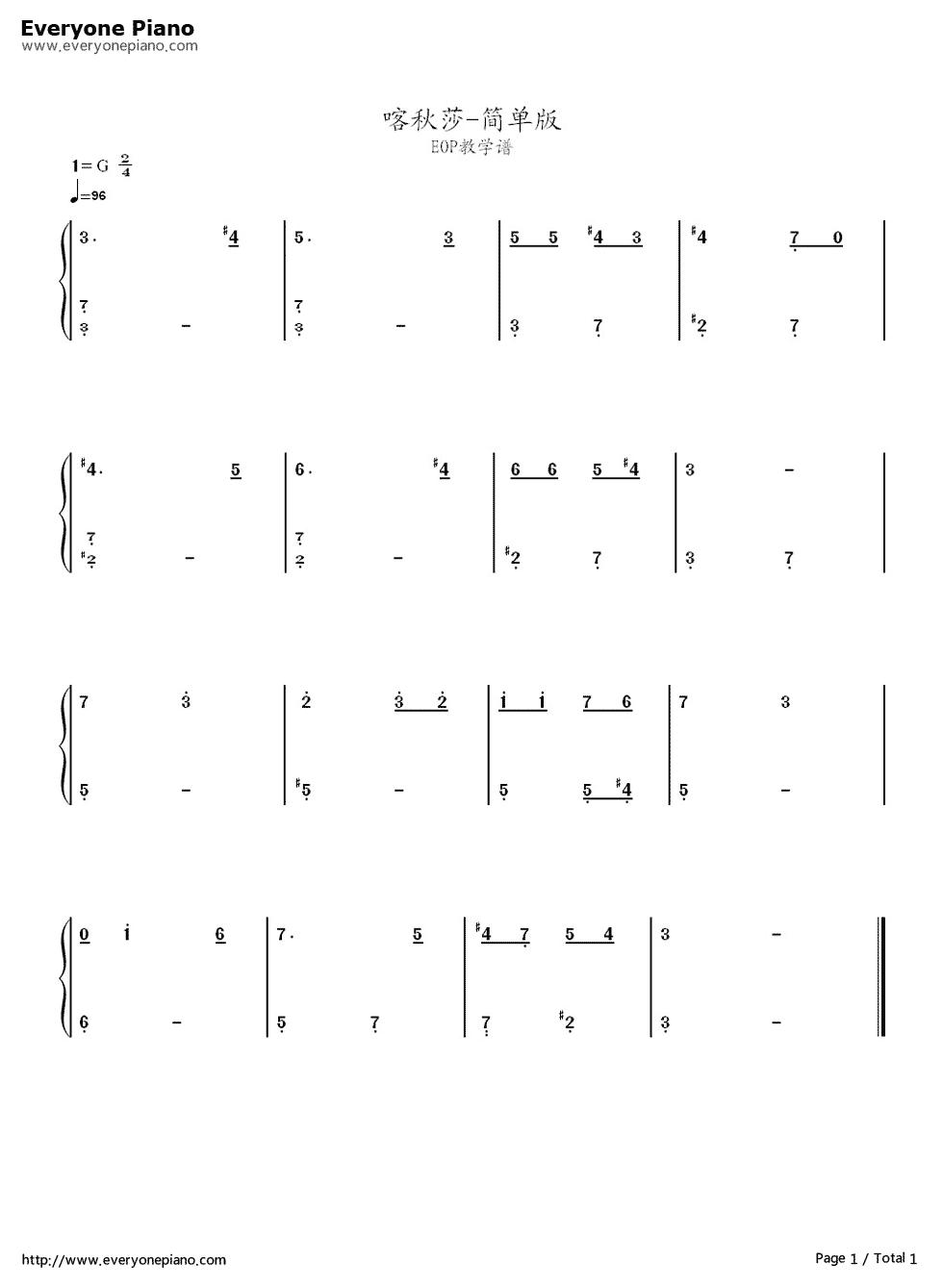 喀秋莎简单版-eop教学曲双手简谱预览1图片