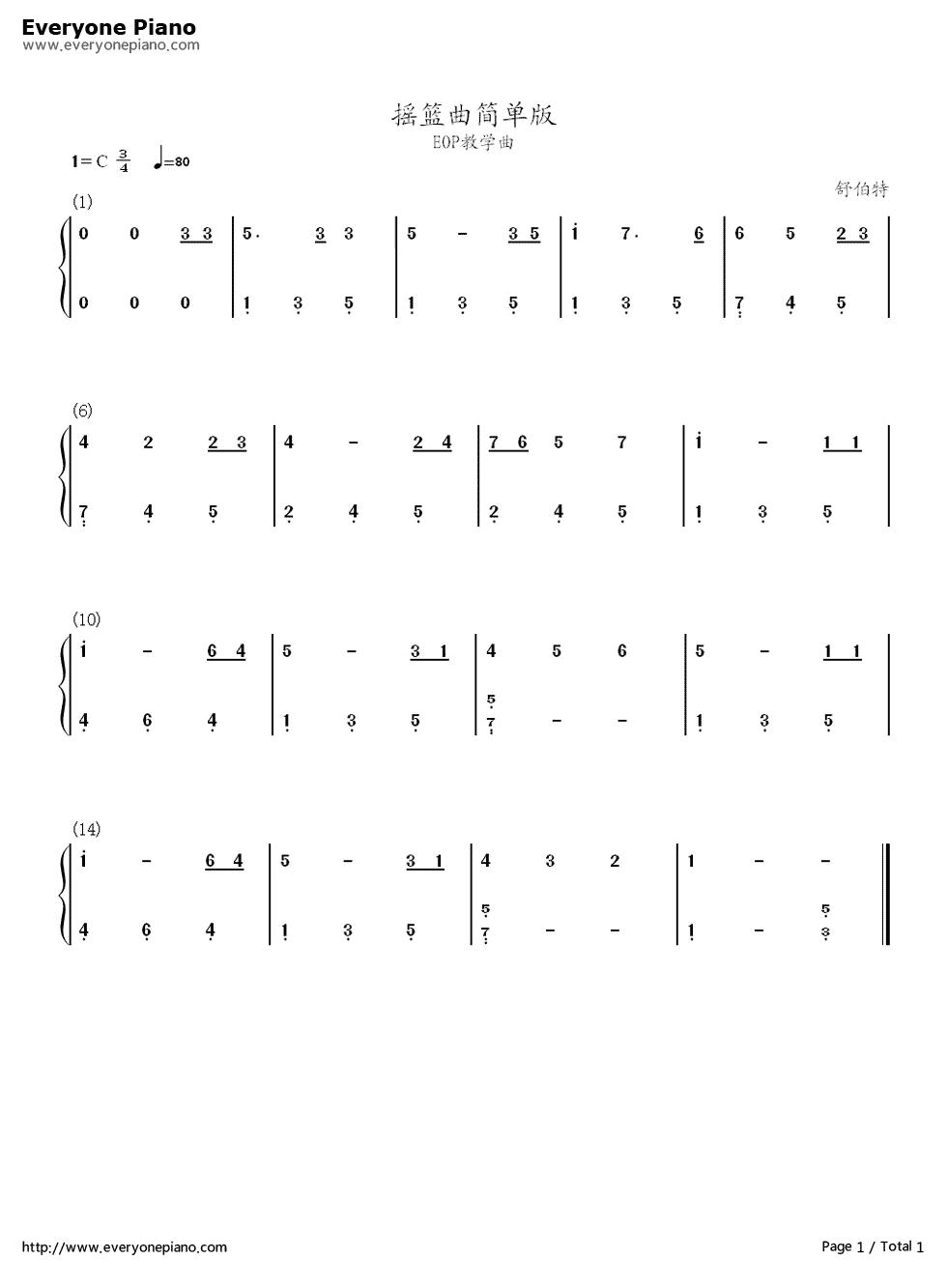 摇篮曲简单版-eop教学曲双手简谱预览1