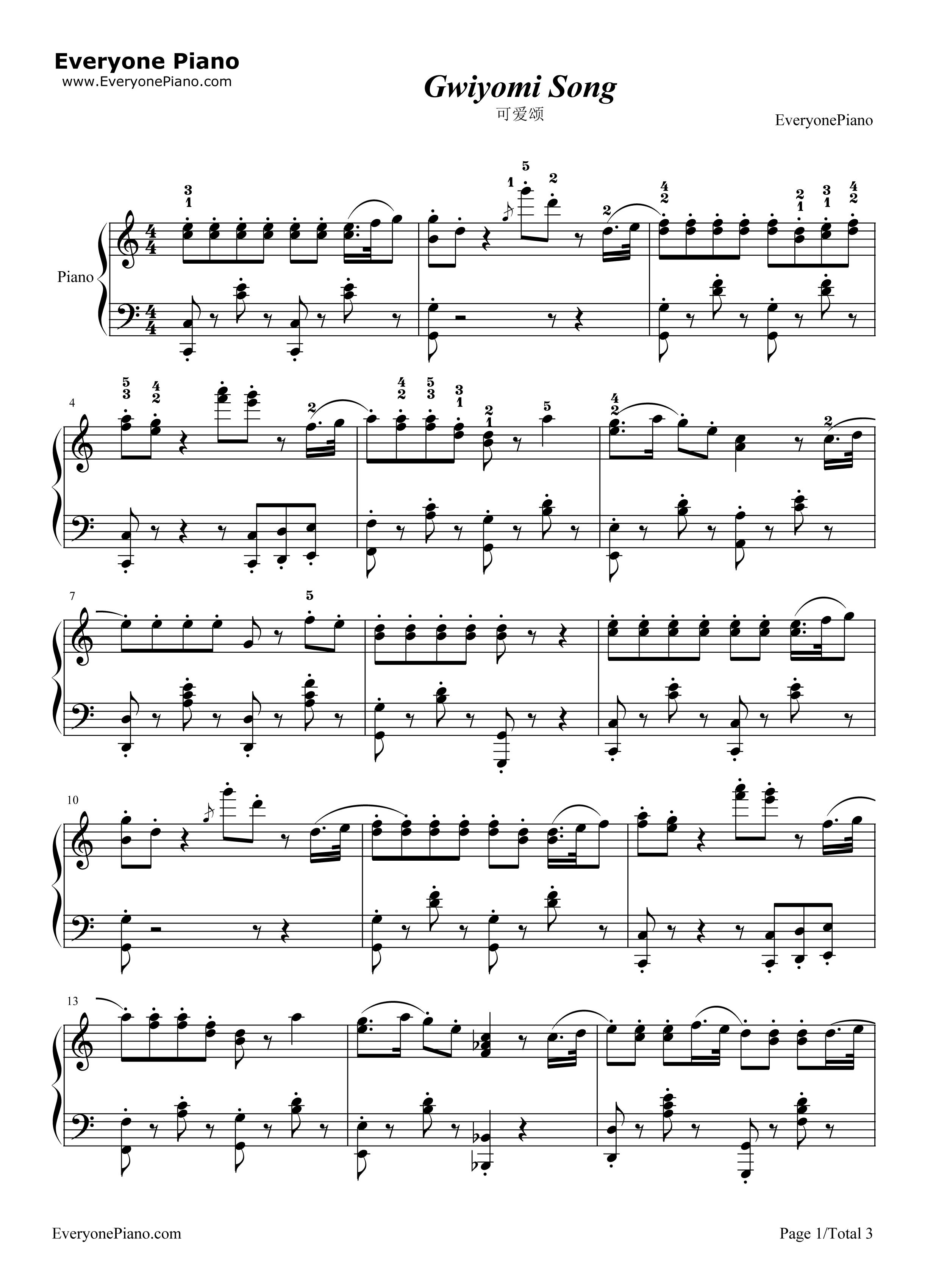 可爱颂-韩国最新洗脑神曲五线谱预览1-钢琴谱