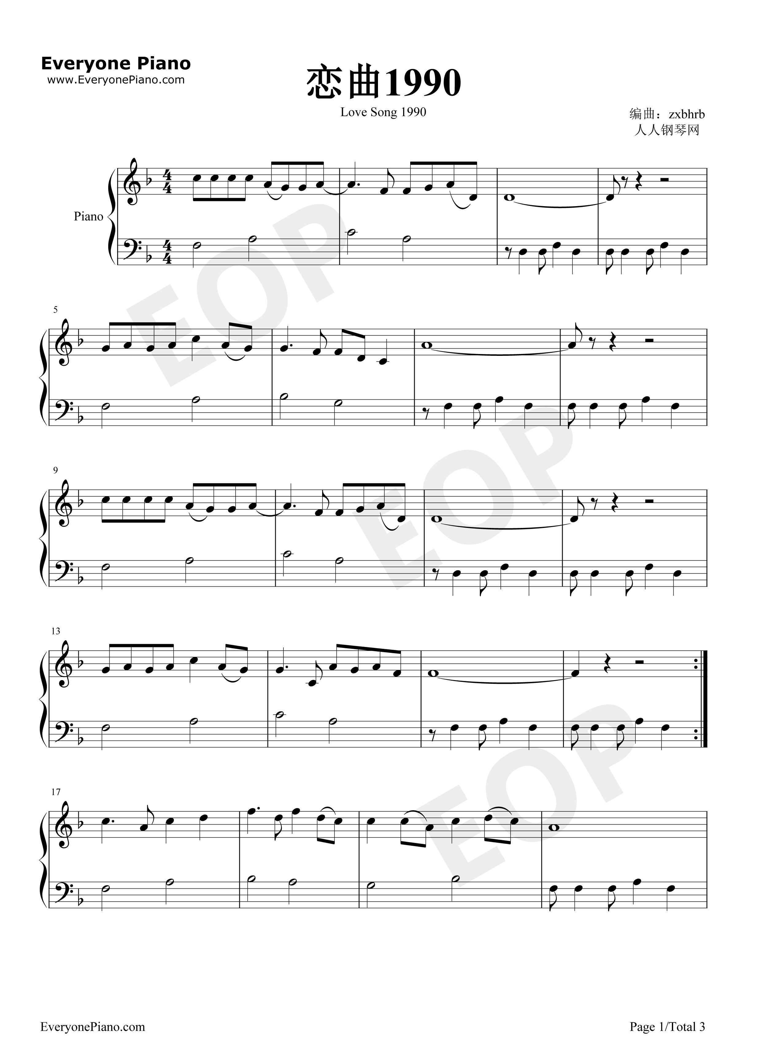 恋曲1990-罗大佑五线谱预览1-钢琴谱