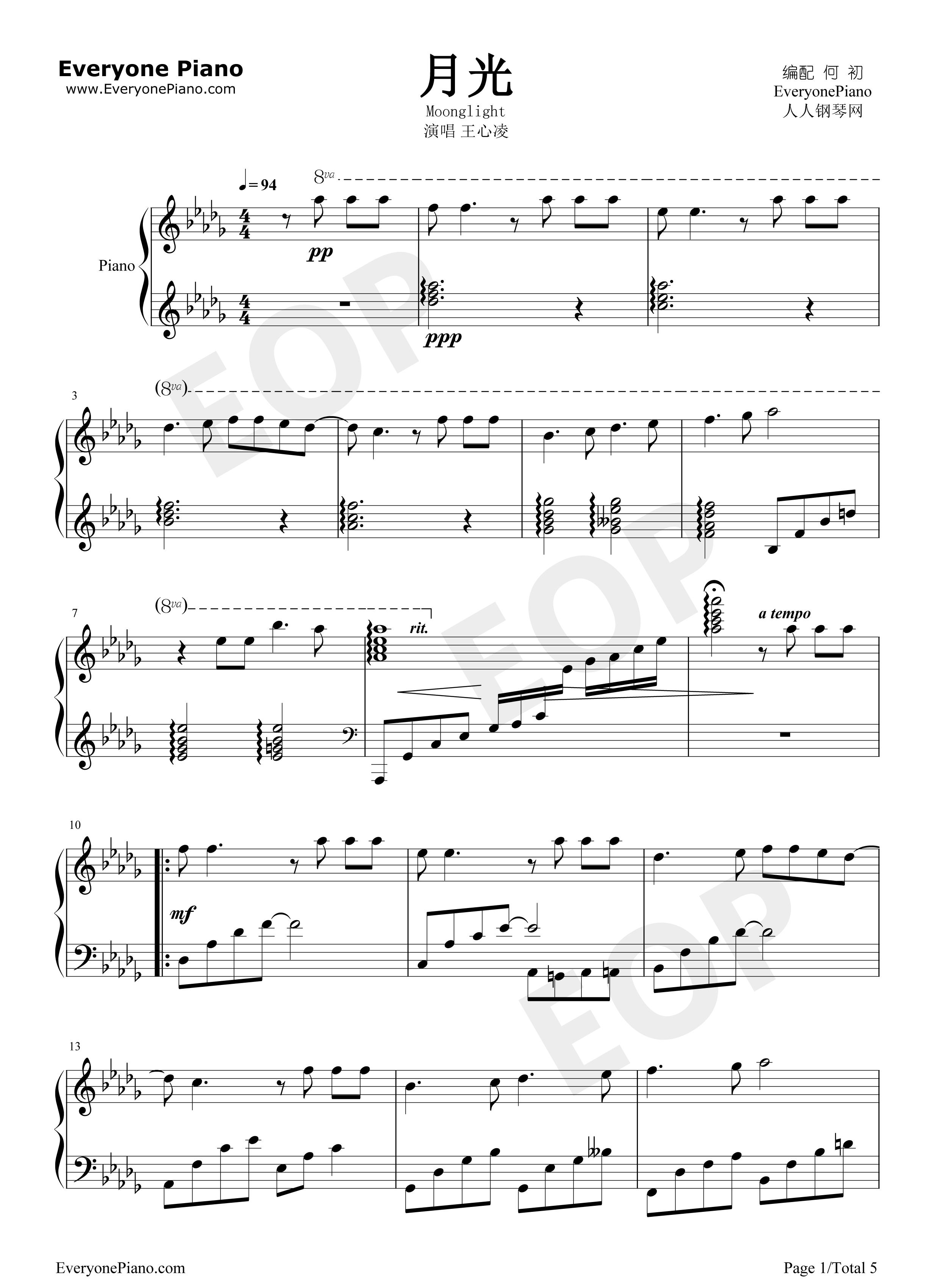 永远的王《1》歌谱