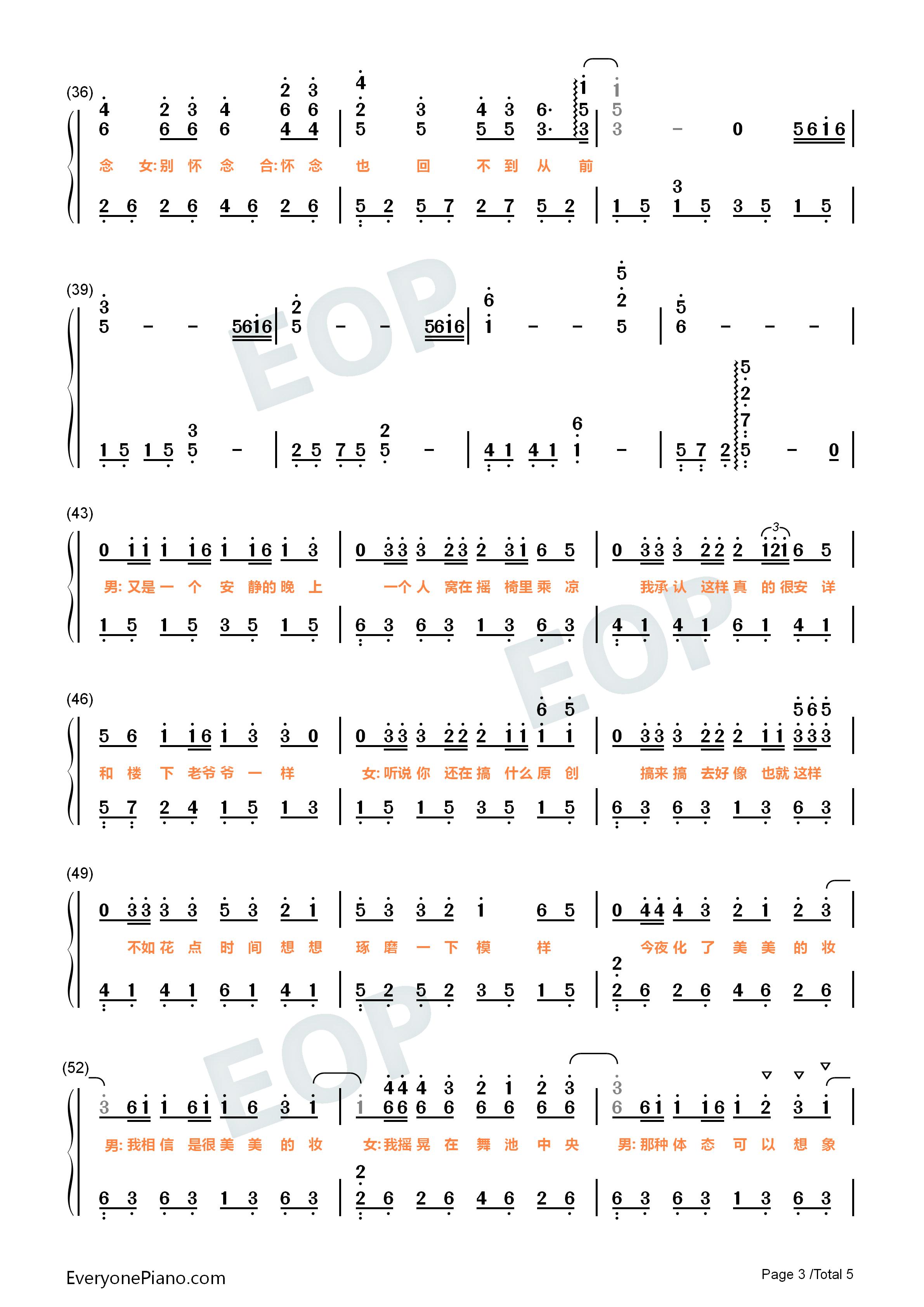 素颜-许嵩-eop教学曲双手简谱预览3