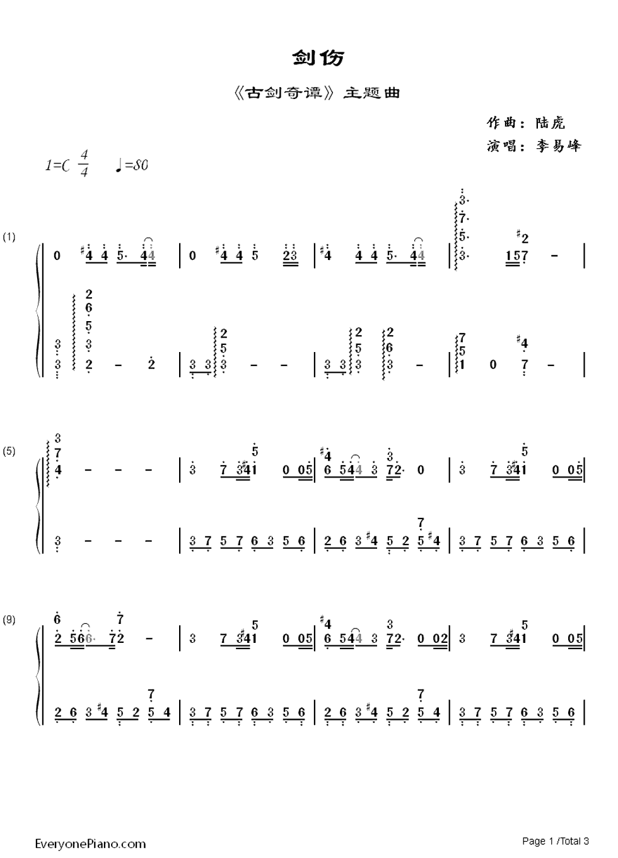 钢琴曲谱 流行 剑伤-古剑奇谭