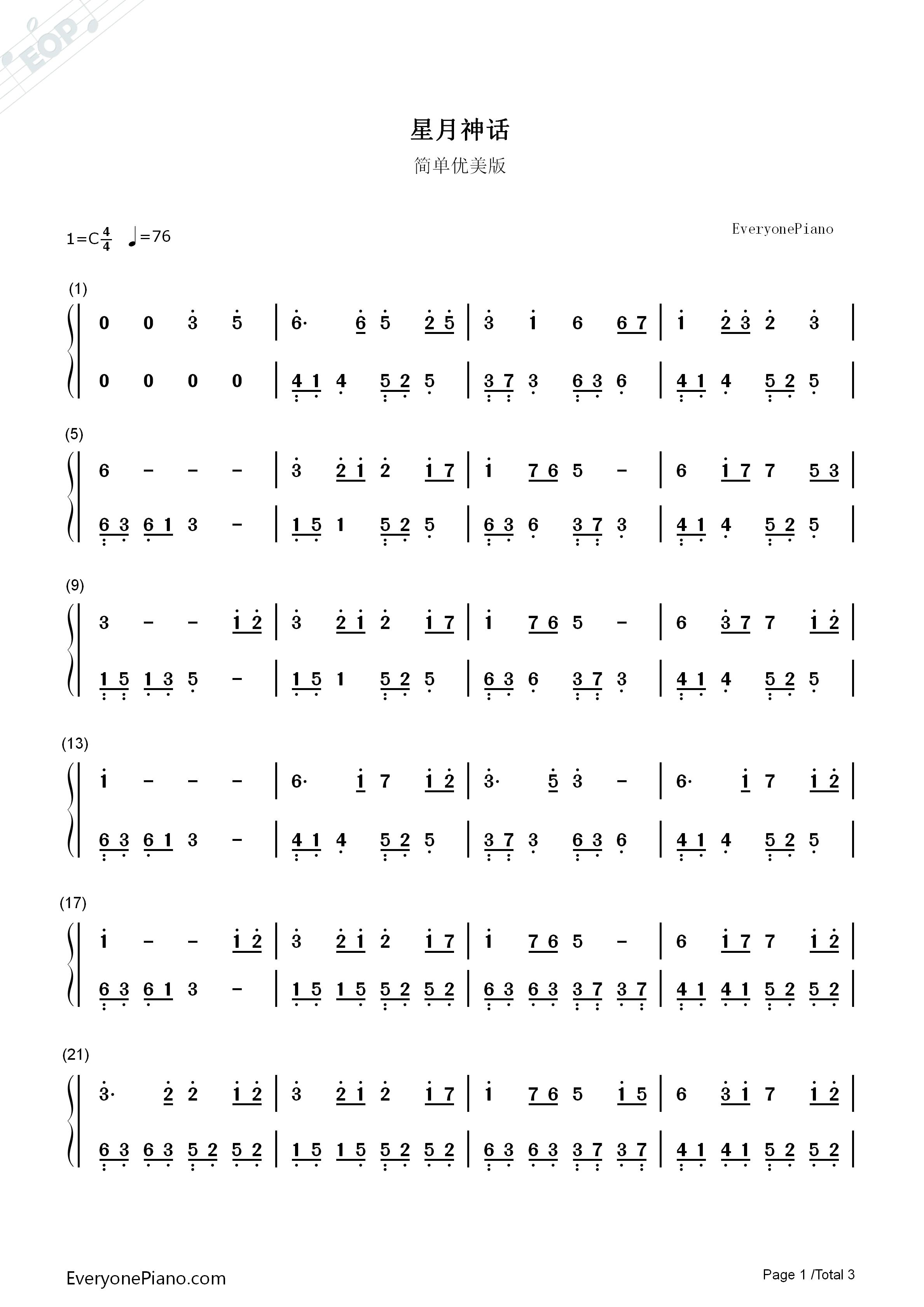 星月神话-神话插曲-简单优美版双手简谱预览1-钢琴谱