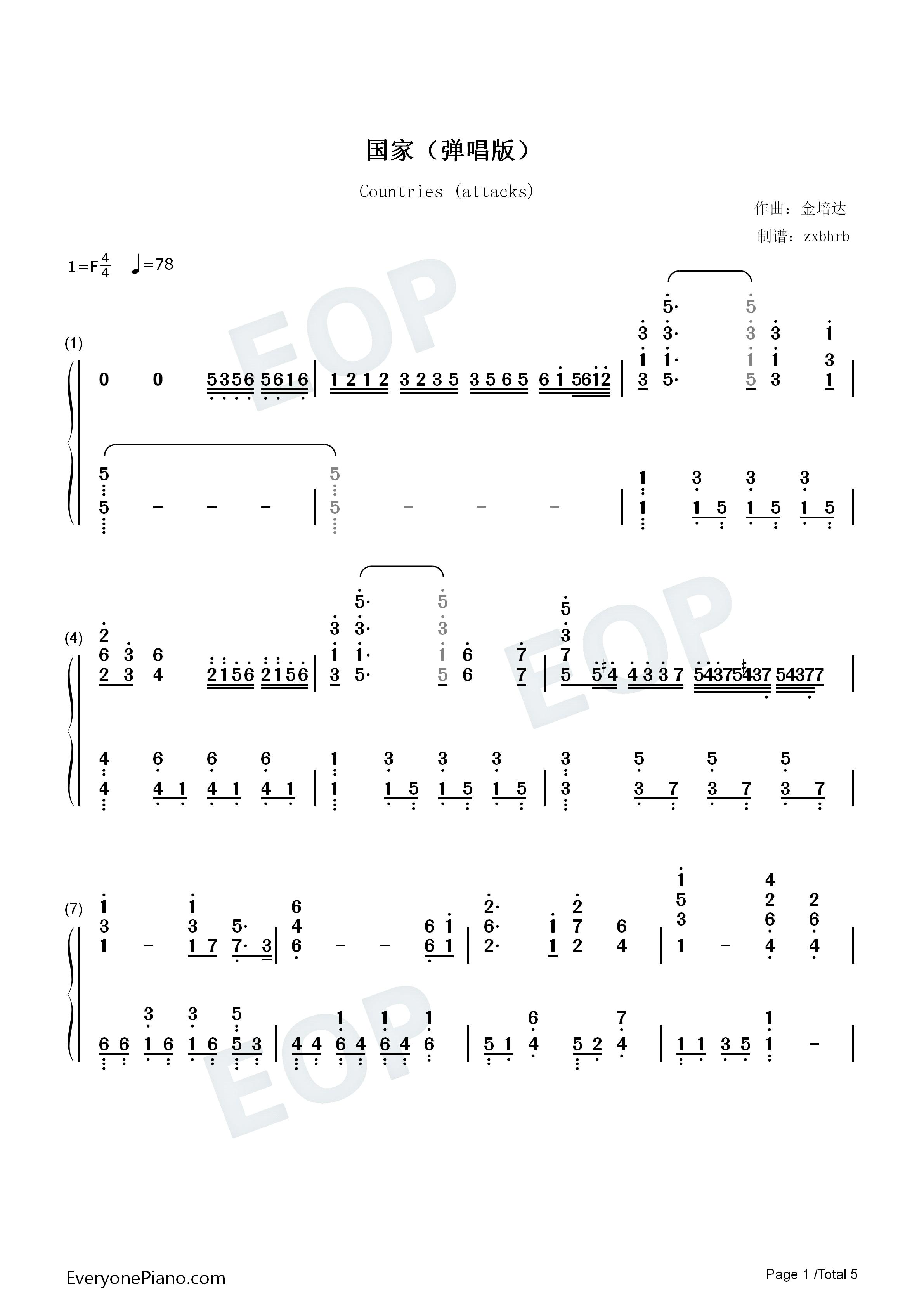钢琴曲谱 流行 国家-成龙&刘媛媛 国家-成龙&刘媛媛双手简谱预览1