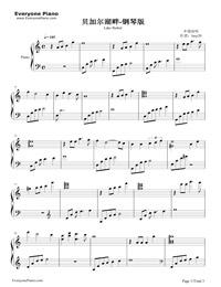 貝加爾湖畔-李健-鋼琴譜(五線譜,雙手簡譜)免費下載圖片