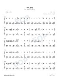 平凡之路-后会无期主题曲-钢琴谱文件(五线谱,双手,谱图片