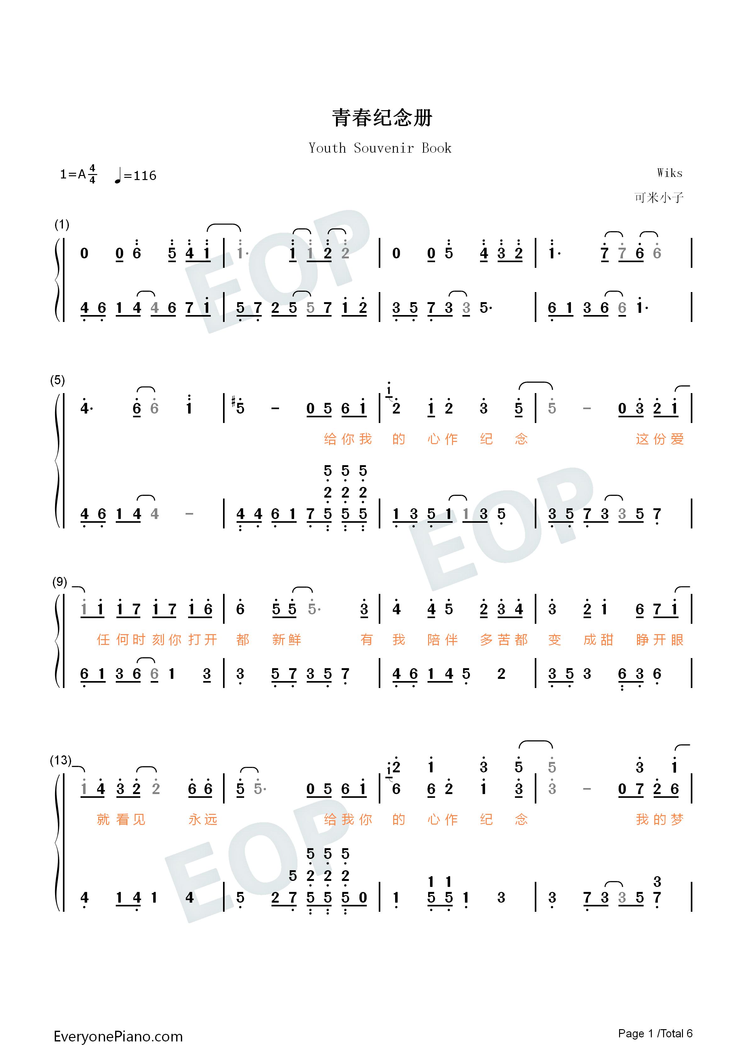 青春纪念册-可米小子双手简谱预览1