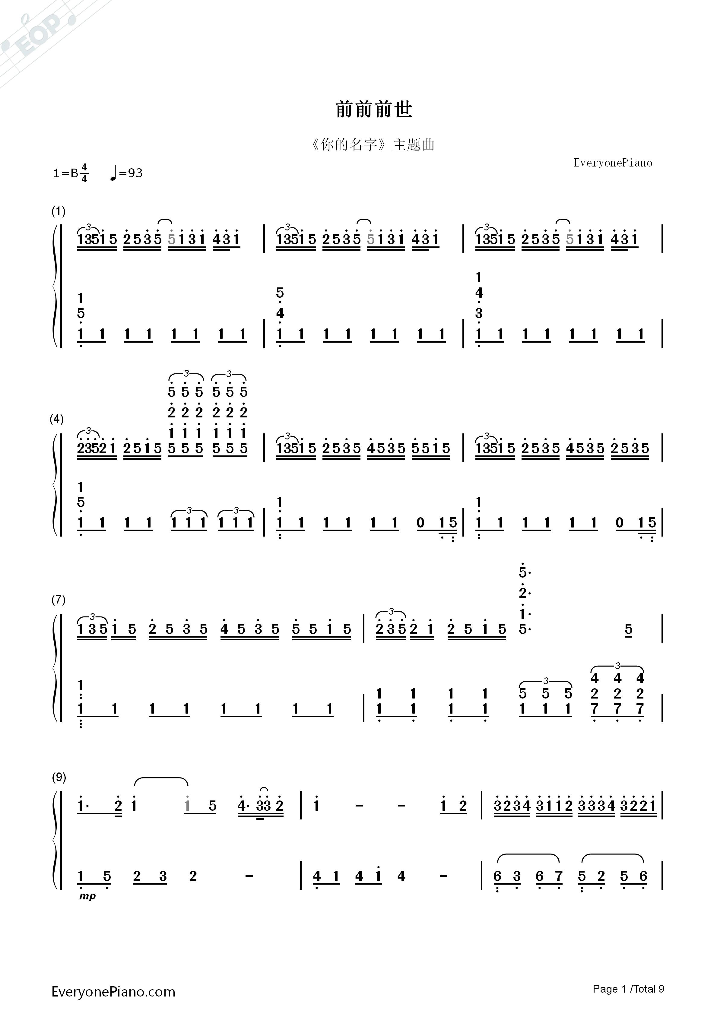 前前前世-难度版-《你的名字》主题曲双手简谱预览1图片