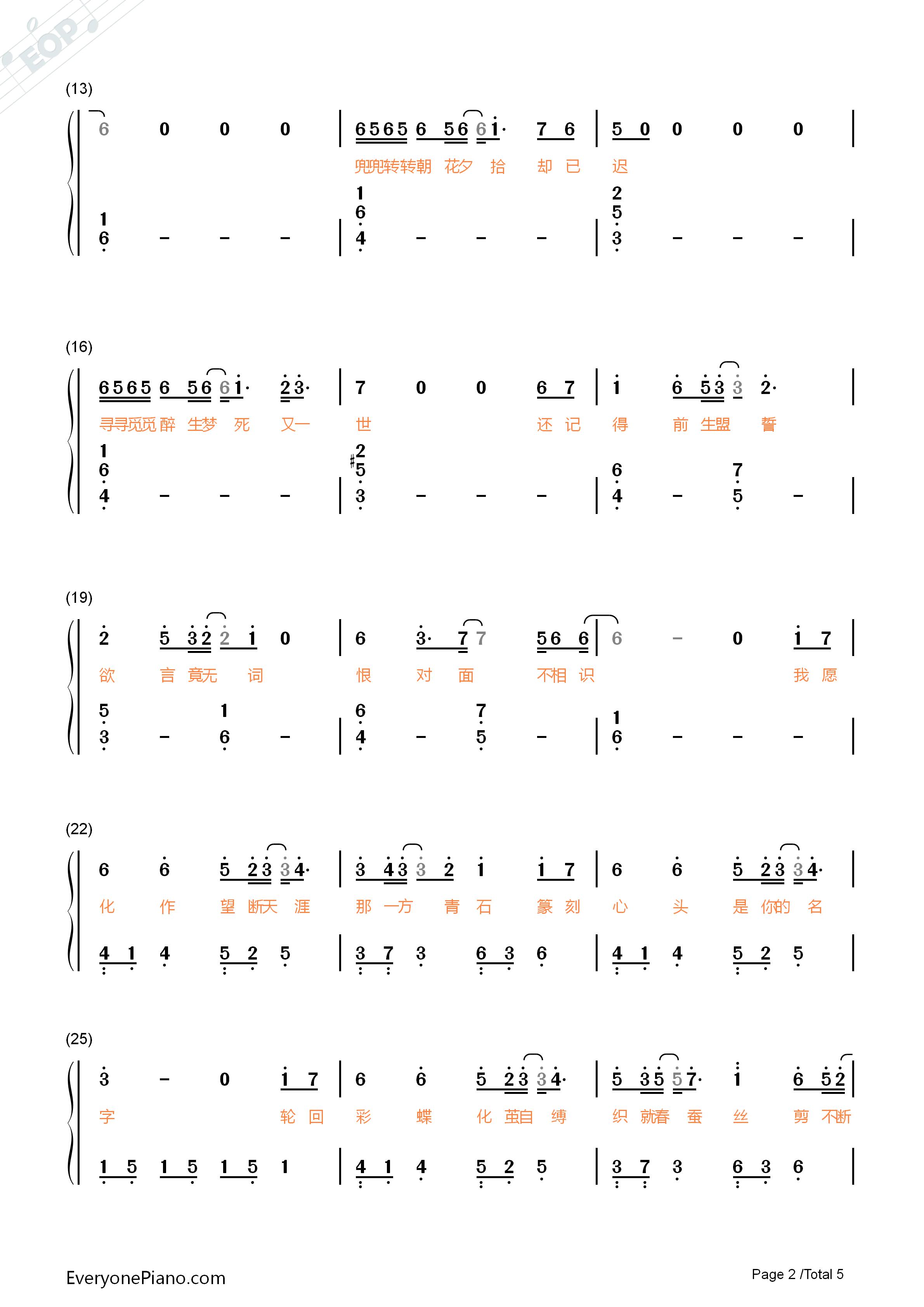 九张机 双世宠妃主题曲双手简谱预览